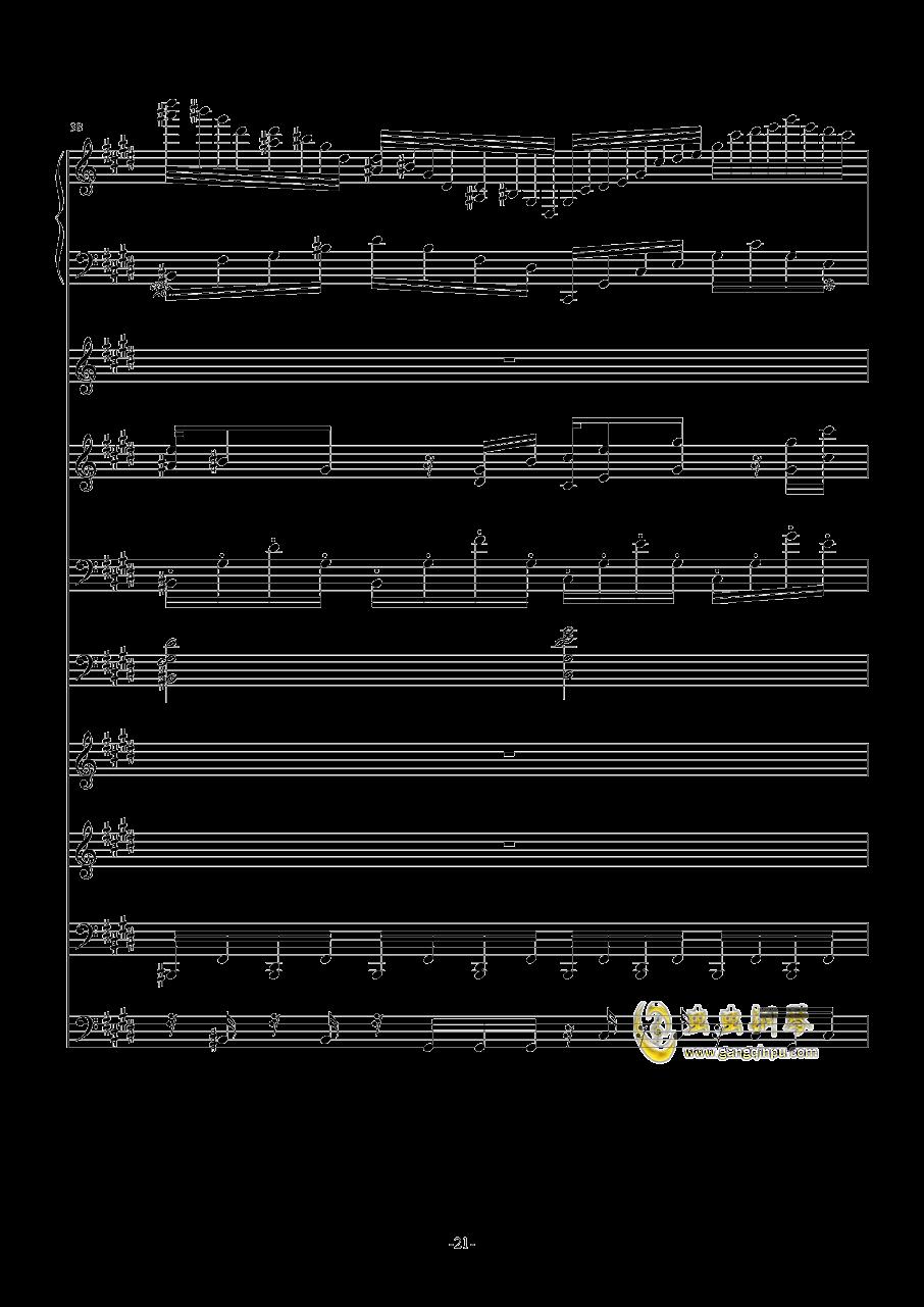 克罗地亚第七号狂想曲(总谱)钢琴谱 第21页