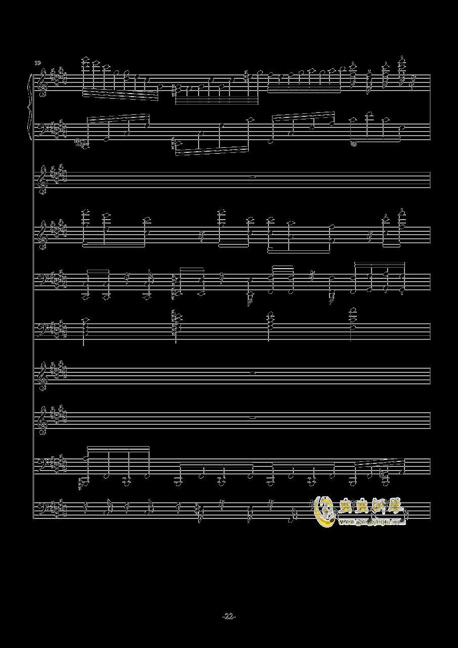 克罗地亚第七号狂想曲(总谱)钢琴谱 第22页