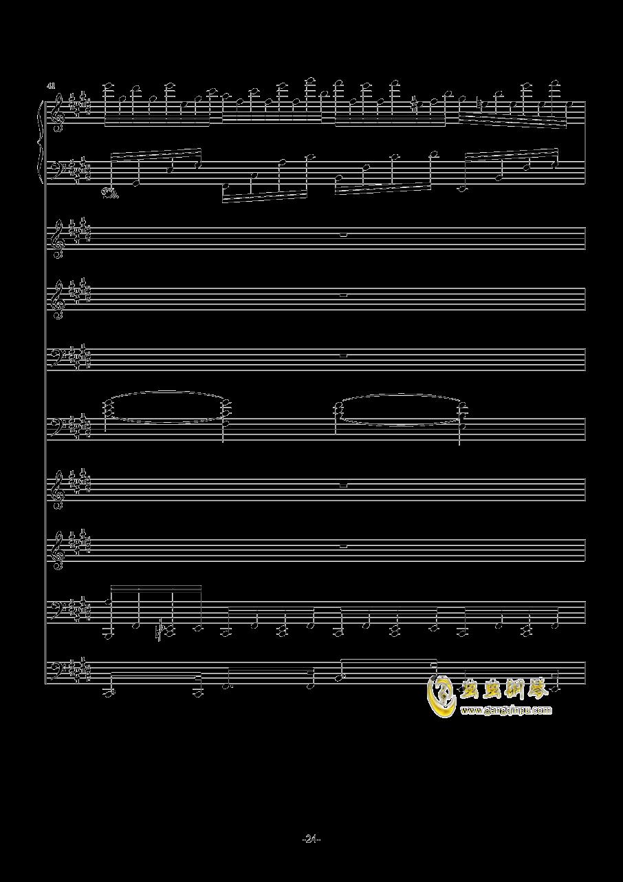 克罗地亚第七号狂想曲(总谱)钢琴谱 第24页