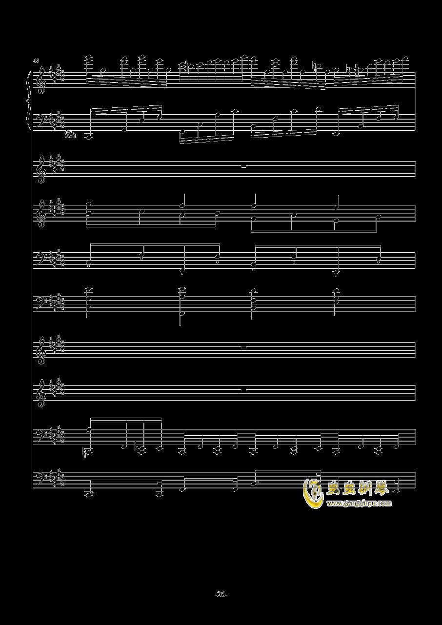 克罗地亚第七号狂想曲(总谱)钢琴谱 第26页