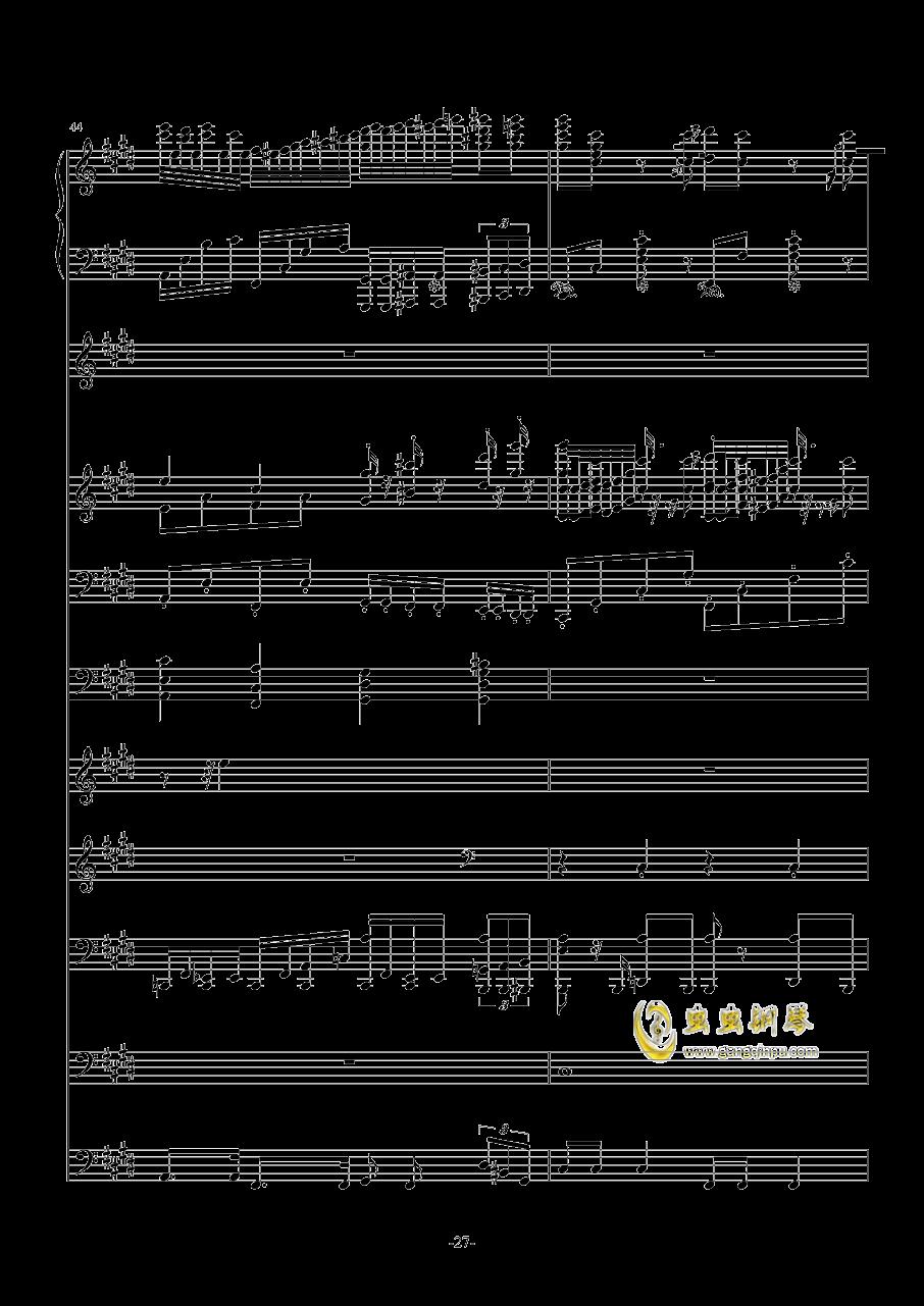 克罗地亚第七号狂想曲(总谱)钢琴谱 第27页