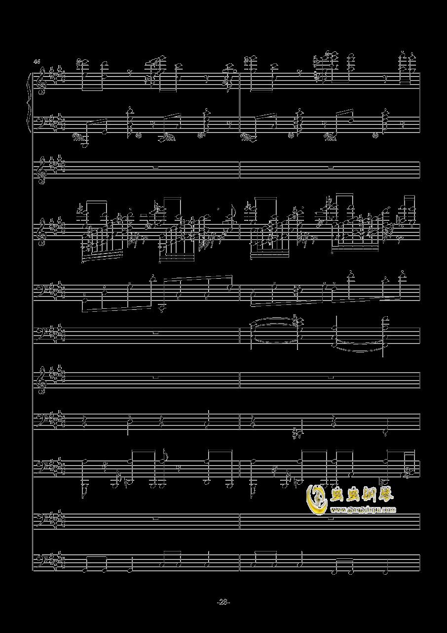 克罗地亚第七号狂想曲(总谱)钢琴谱 第28页