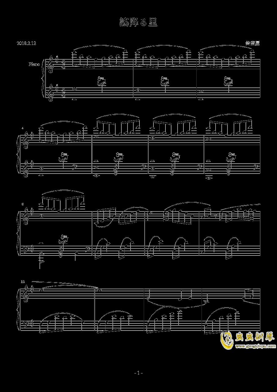 謠降る里钢琴谱 第1页