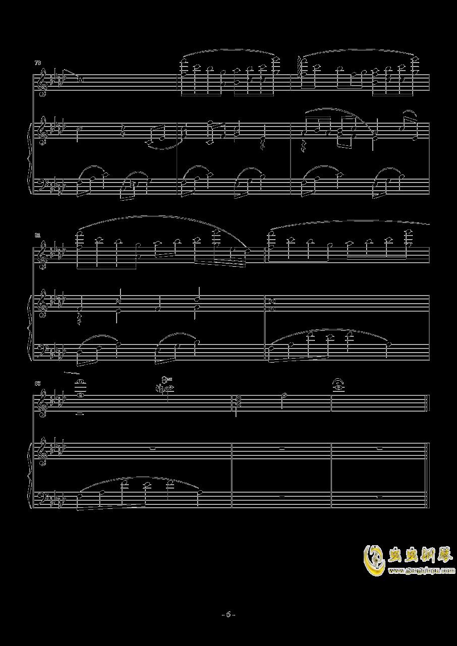 謠降る里钢琴谱 第6页