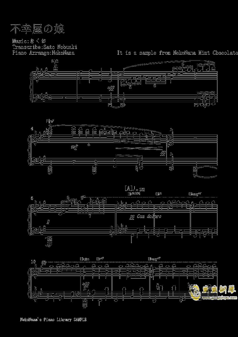 不幸屋の娘钢琴谱 第1页