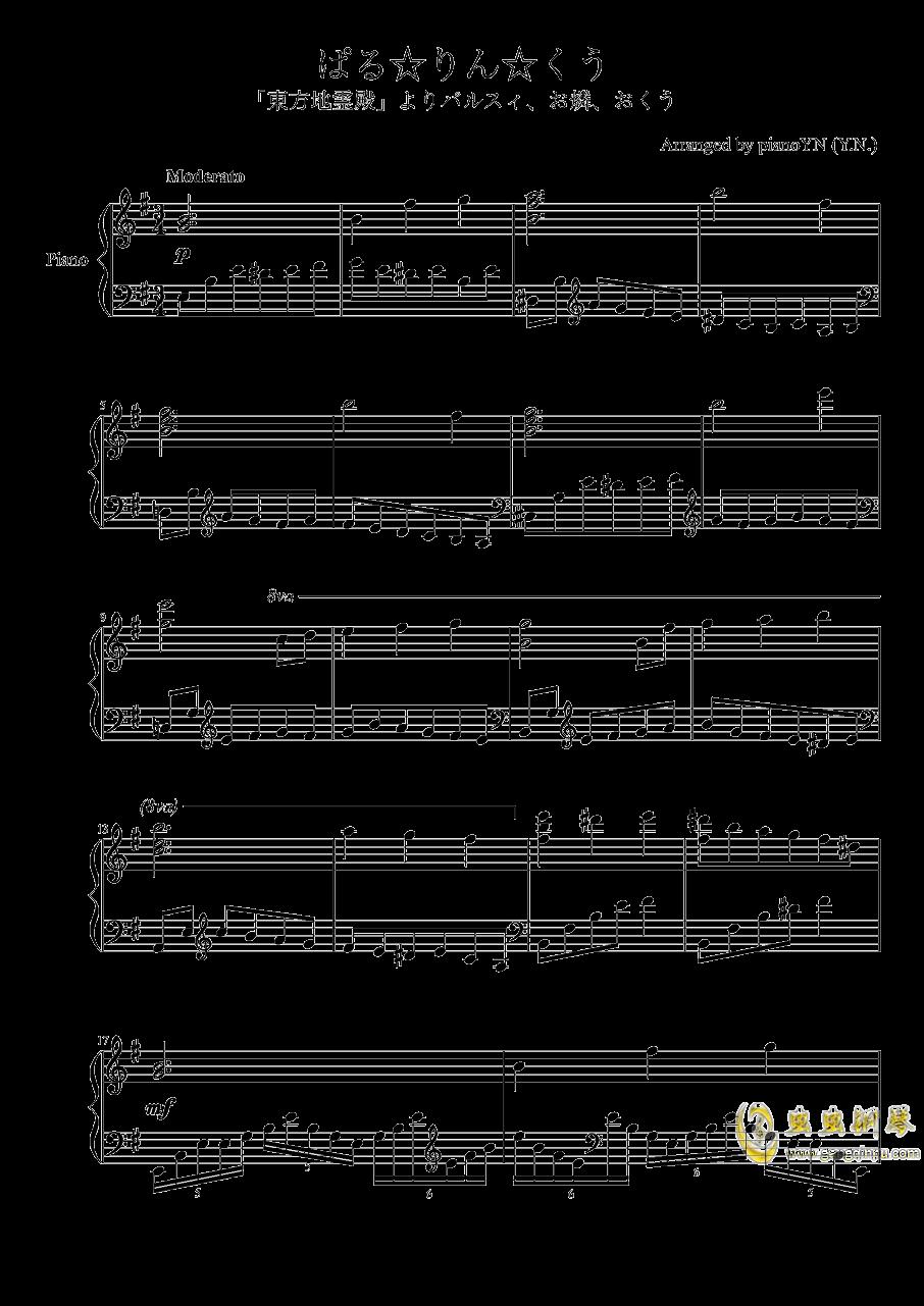 【东方project/� 方project】地��殛�!ぱる☆りん☆くう钢琴谱 第1页