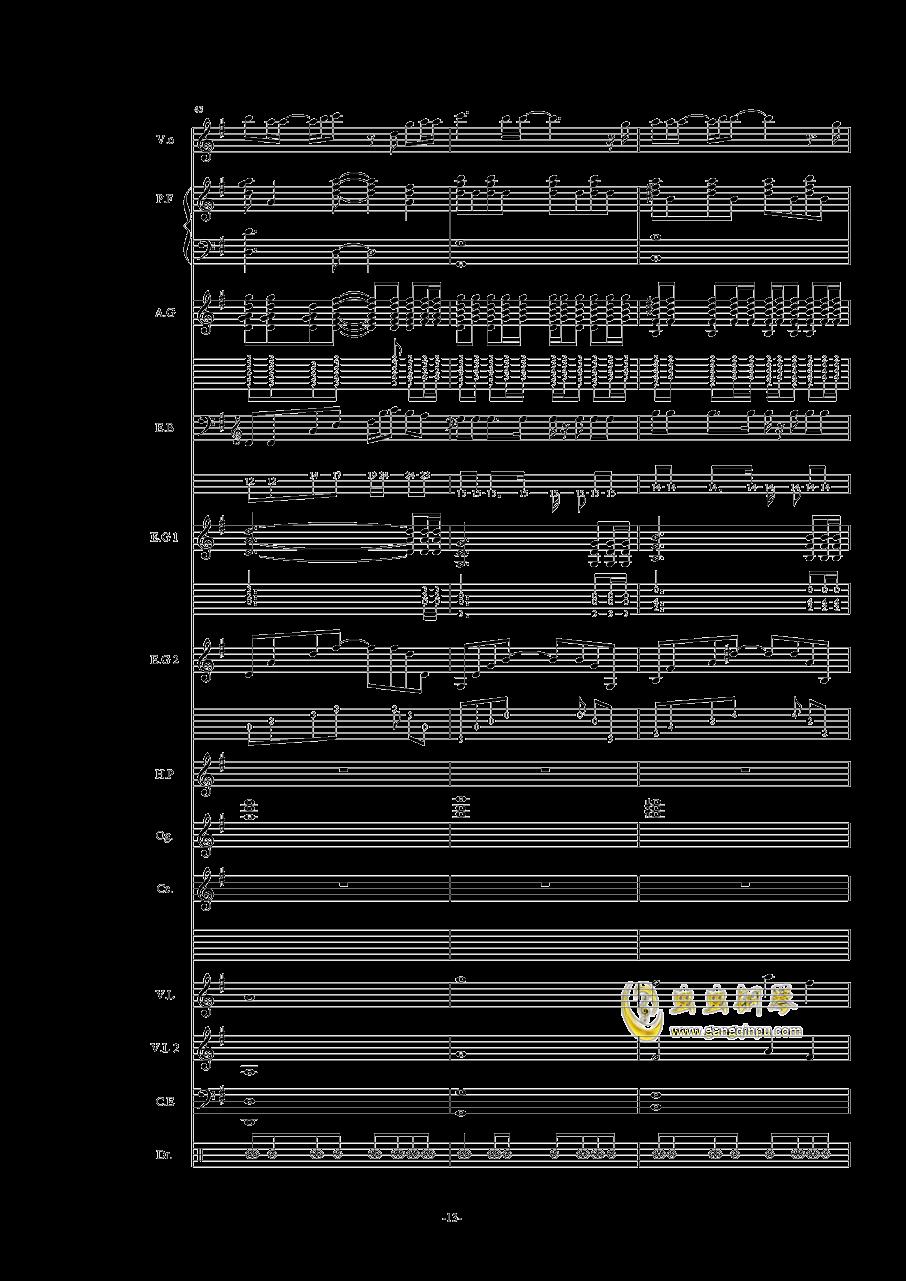 オレンジ钢琴谱 第13页