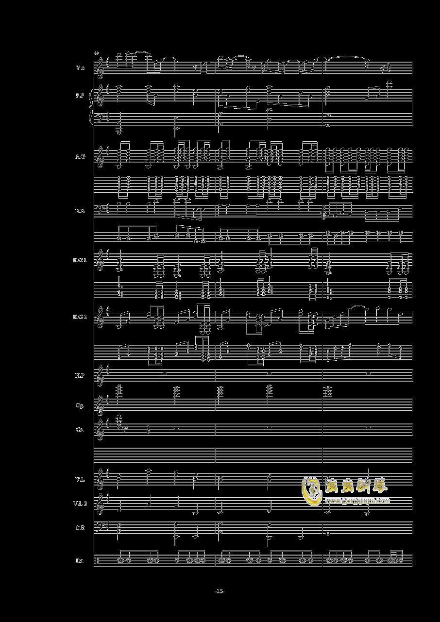 オレンジ钢琴谱 第15页