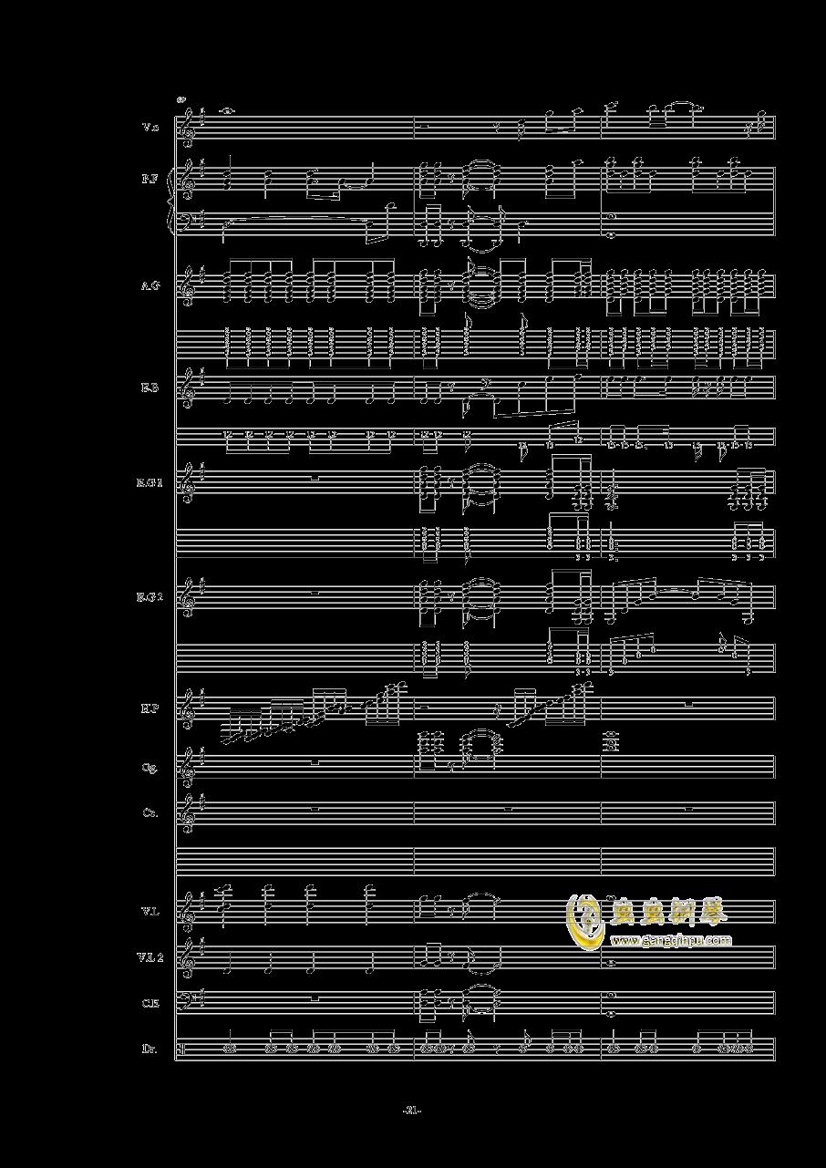 オレンジ钢琴谱 第21页