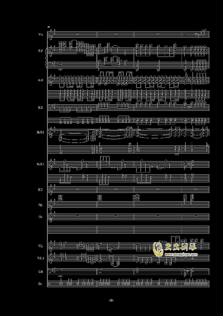 オレンジ钢琴谱 第28页