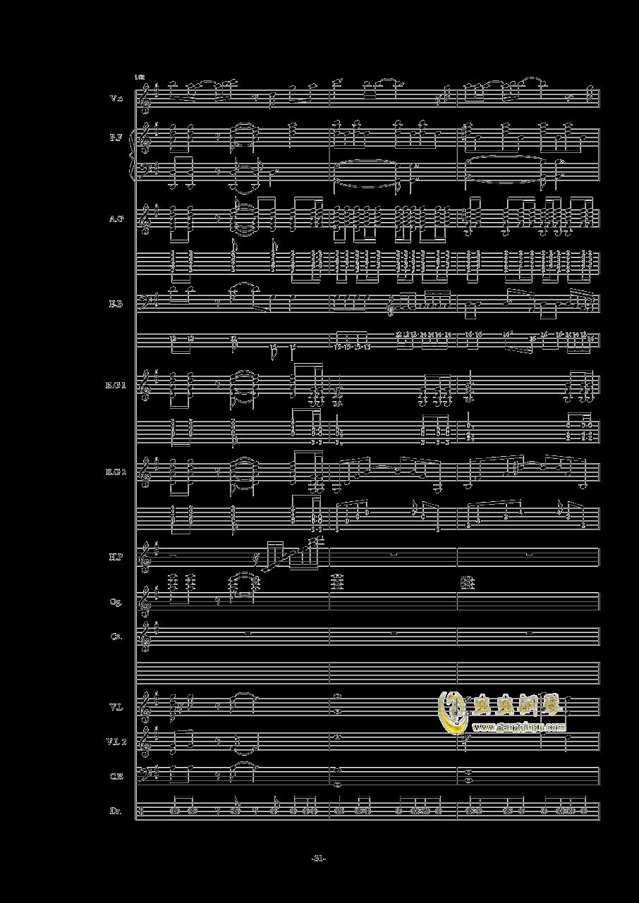 オレンジ钢琴谱 第31页