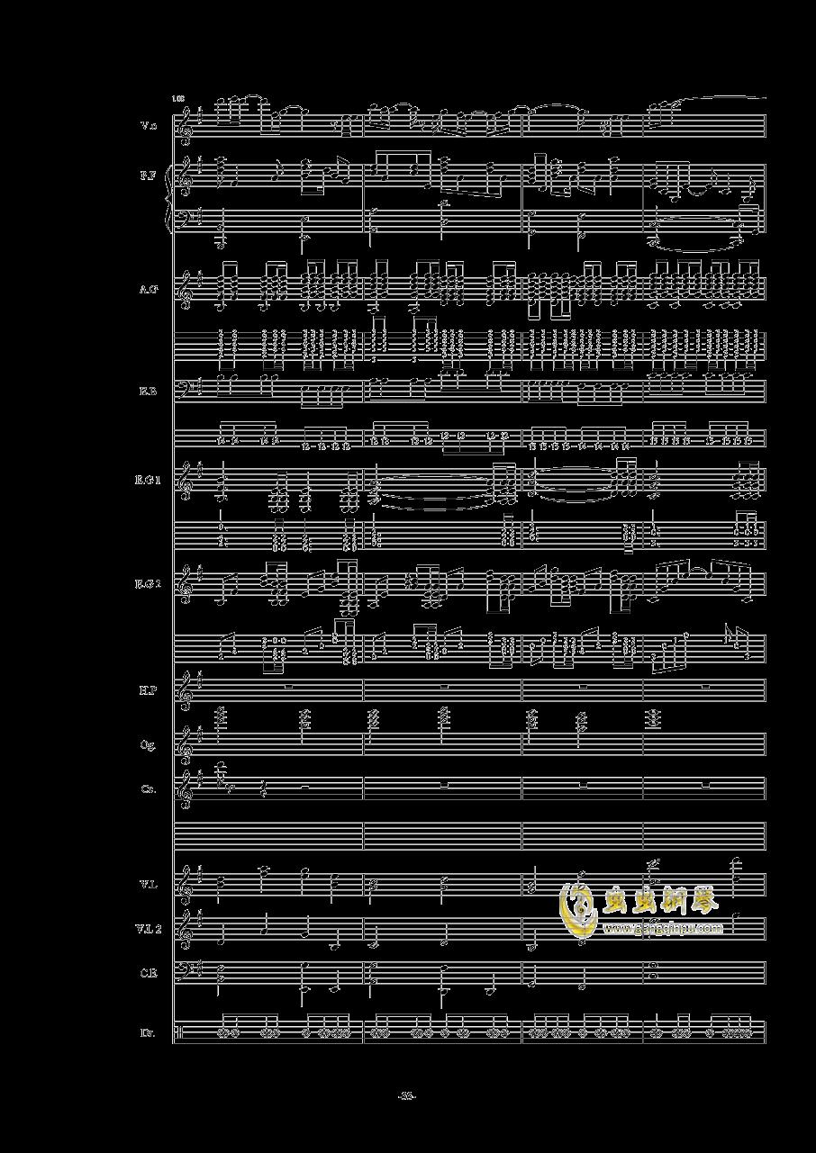 オレンジ钢琴谱 第33页