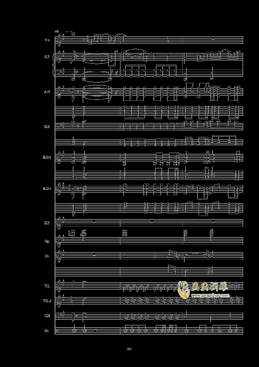 オレンジ钢琴谱 第34页