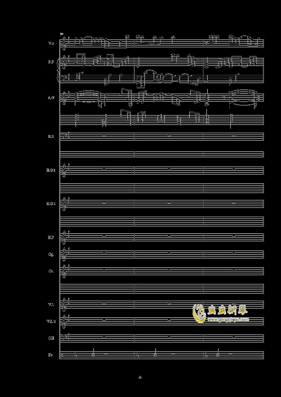 オレンジ钢琴谱 第8页