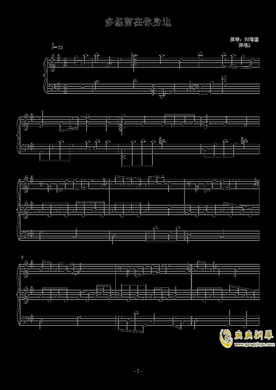 多想留在你身边钢琴谱 第1页