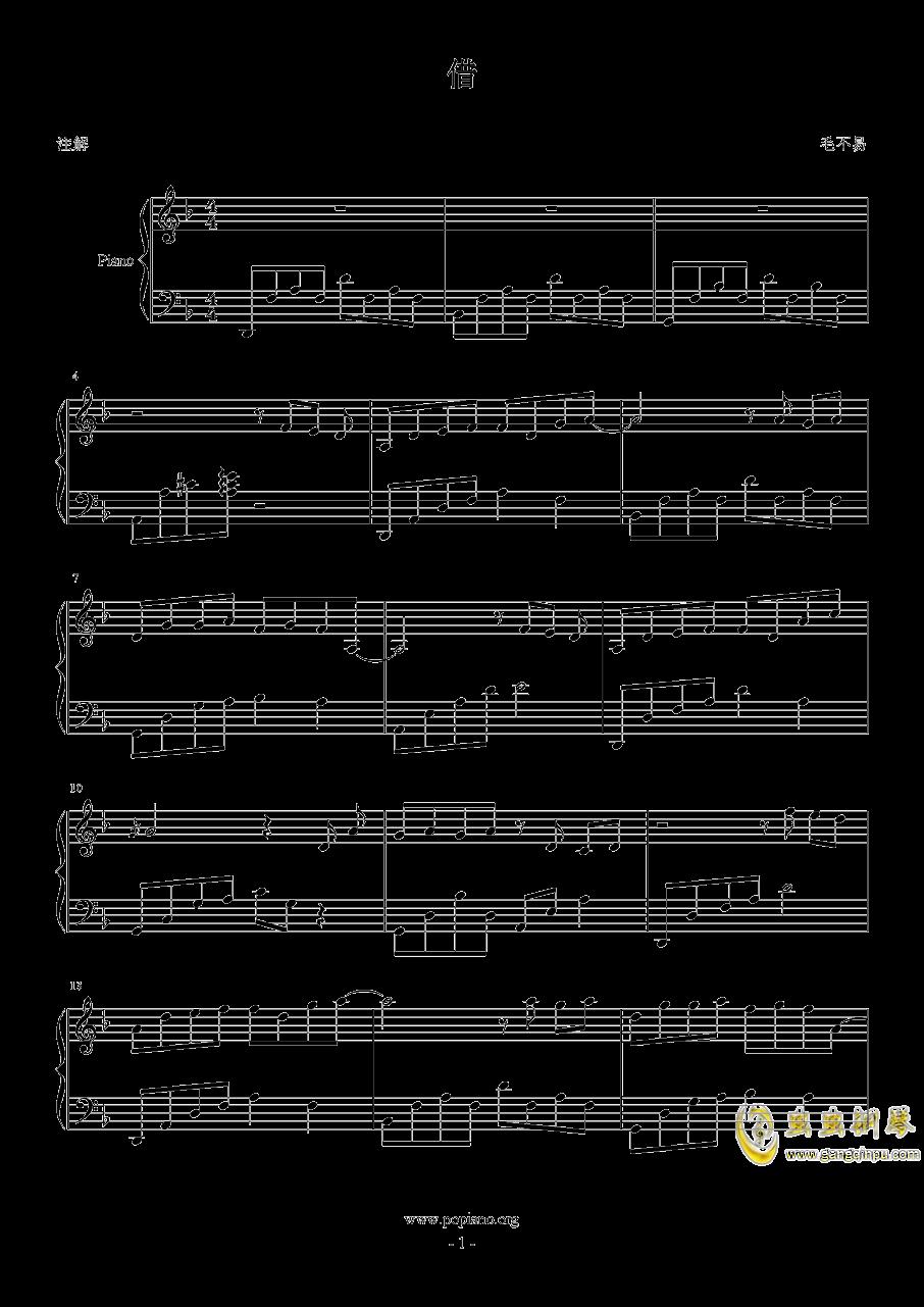 借钢琴谱 第1页