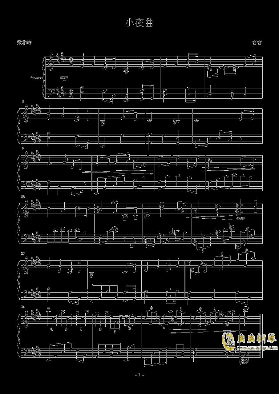 小夜曲钢琴谱 第1页