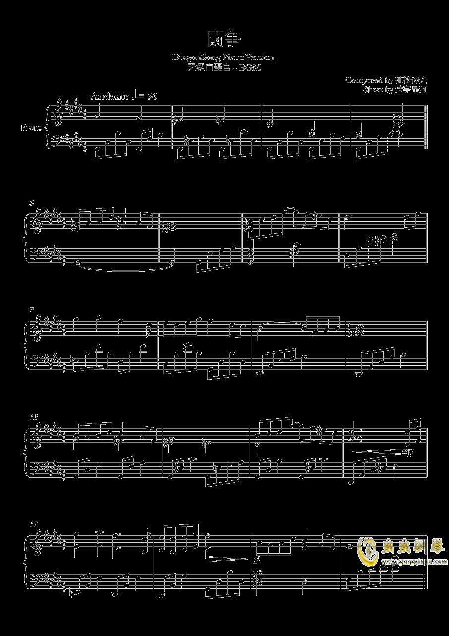 天极白垩宫BGM钢琴谱 第1页