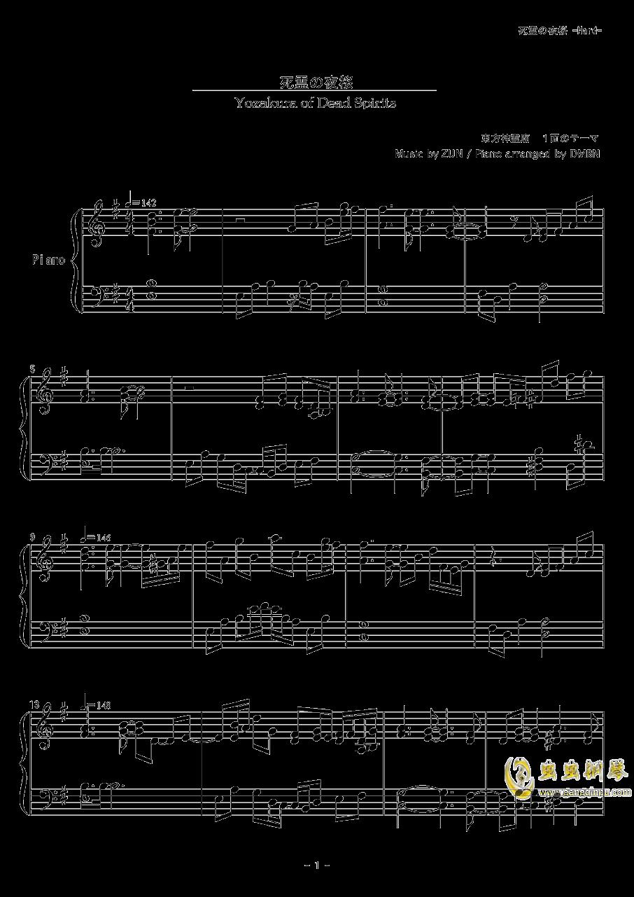 死灵之夜樱钢琴谱 第1页