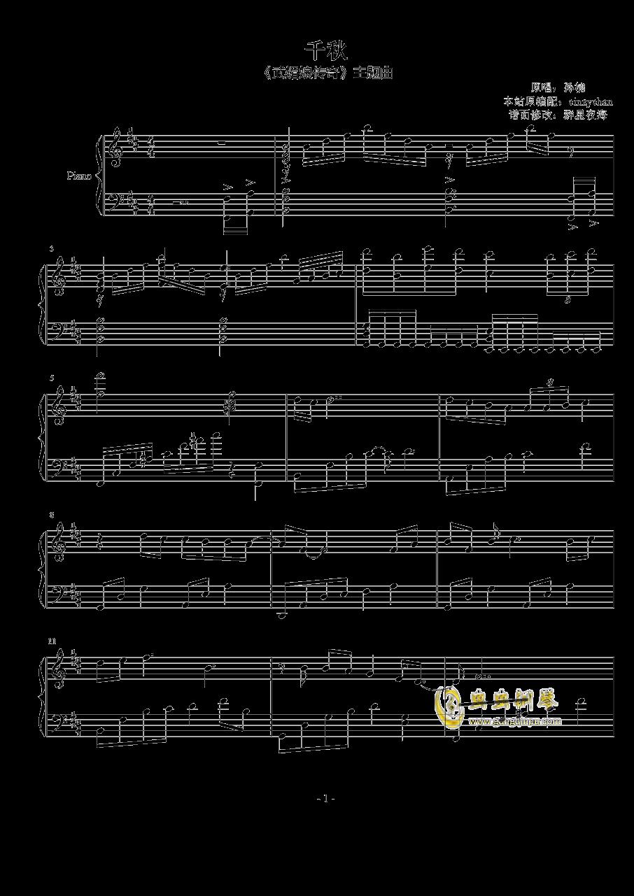 千秋钢琴谱 第1页
