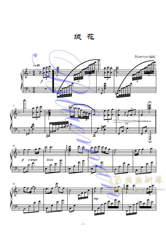 绒花钢琴谱 第1页