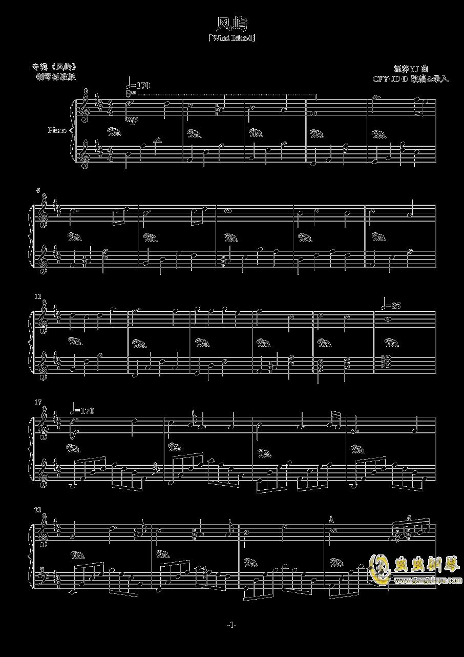 风屿钢琴谱 第1页