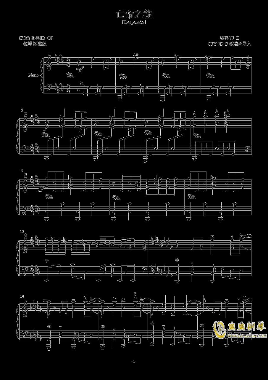 亡命之徒钢琴谱 第1页
