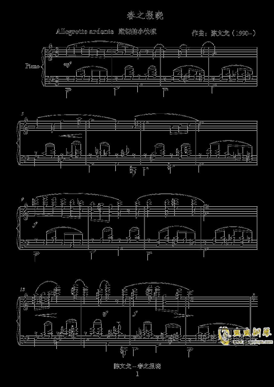 春之报晓钢琴谱 第1页