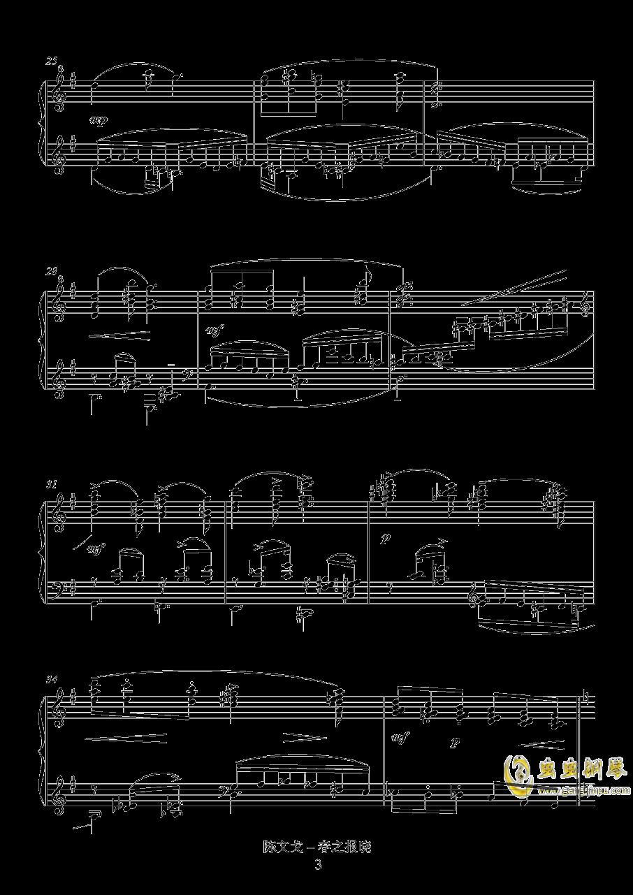 春之报晓钢琴谱 第3页