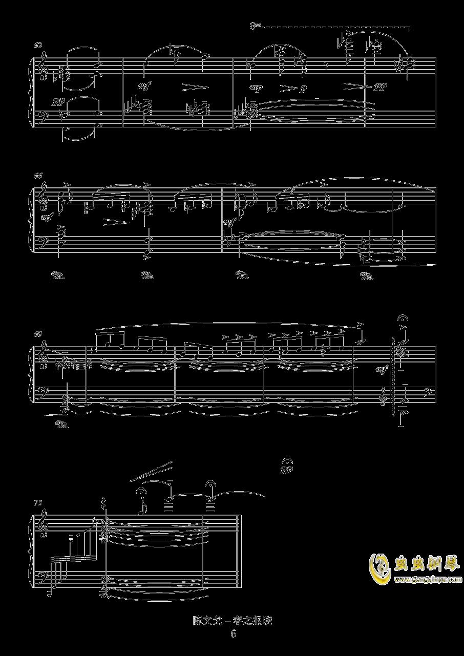 春之报晓钢琴谱 第6页