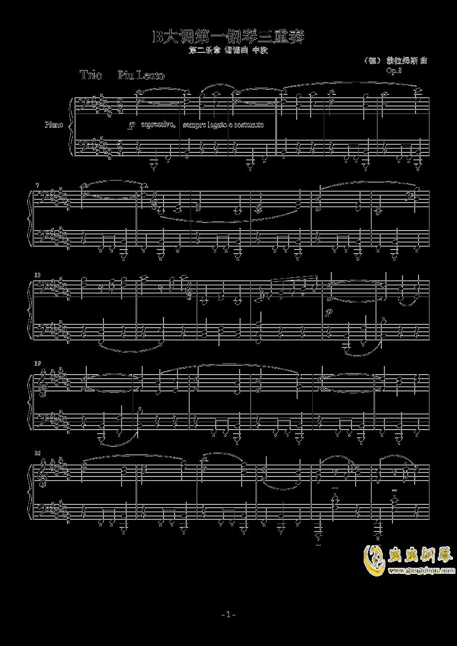 B大调第一钢琴三重奏钢琴谱 第1页