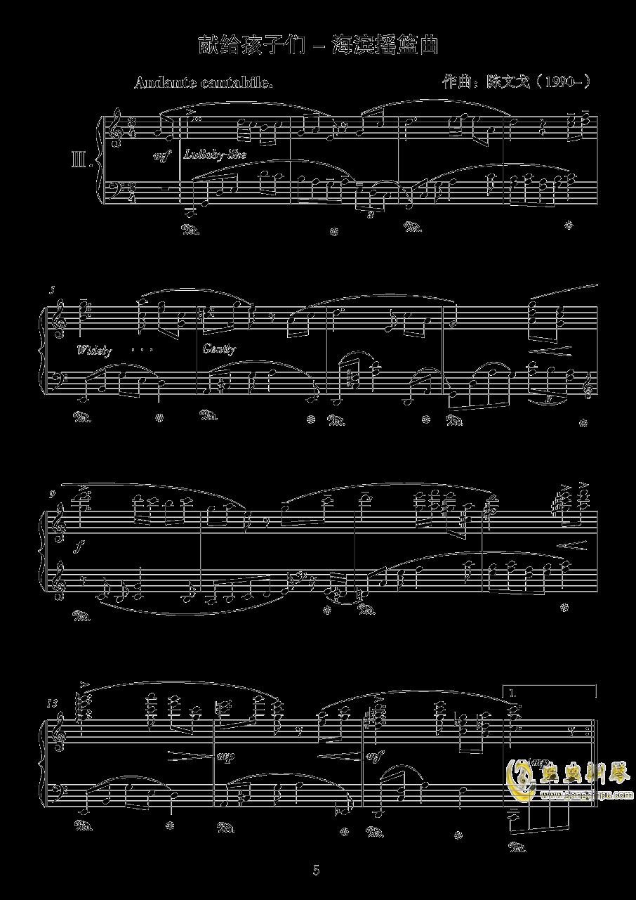 献给孩子们(III)钢琴谱 第1页
