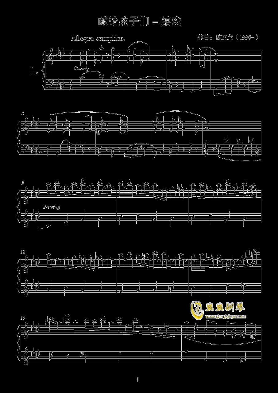 献给孩子们(I)钢琴谱 第1页
