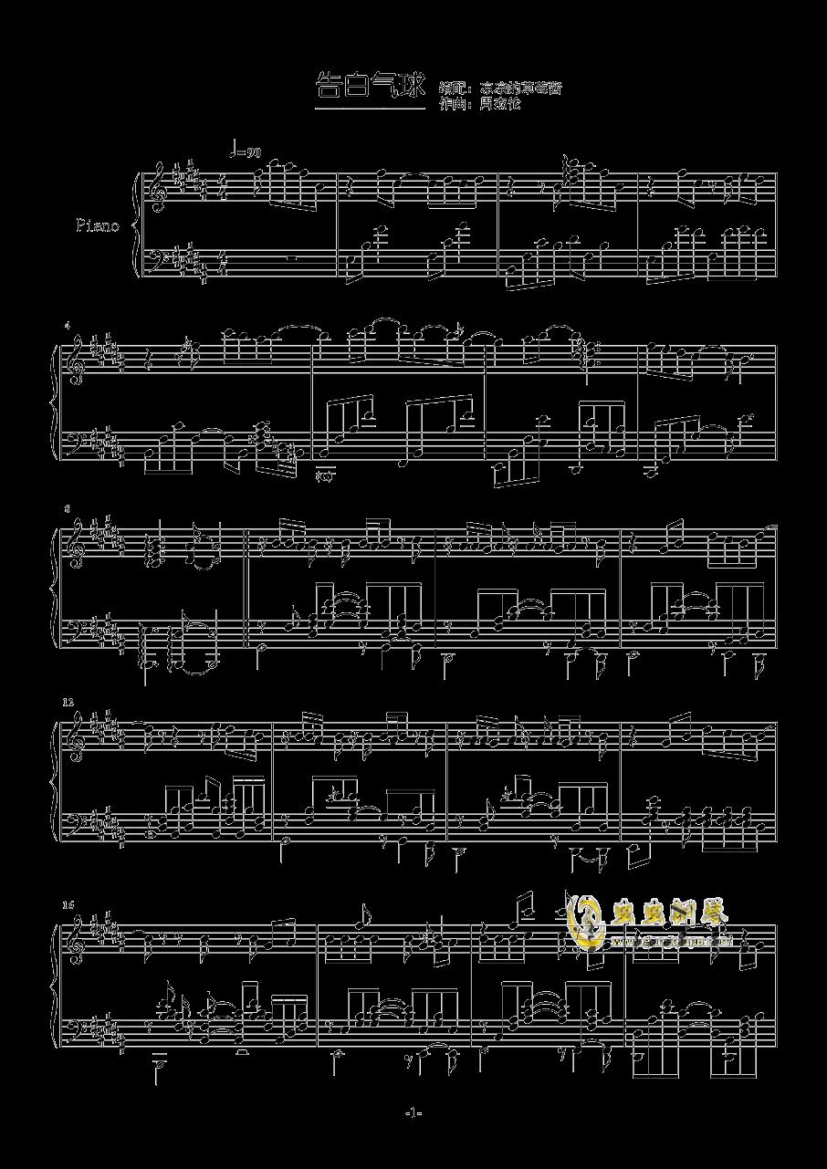 告白气球钢琴谱 第1页