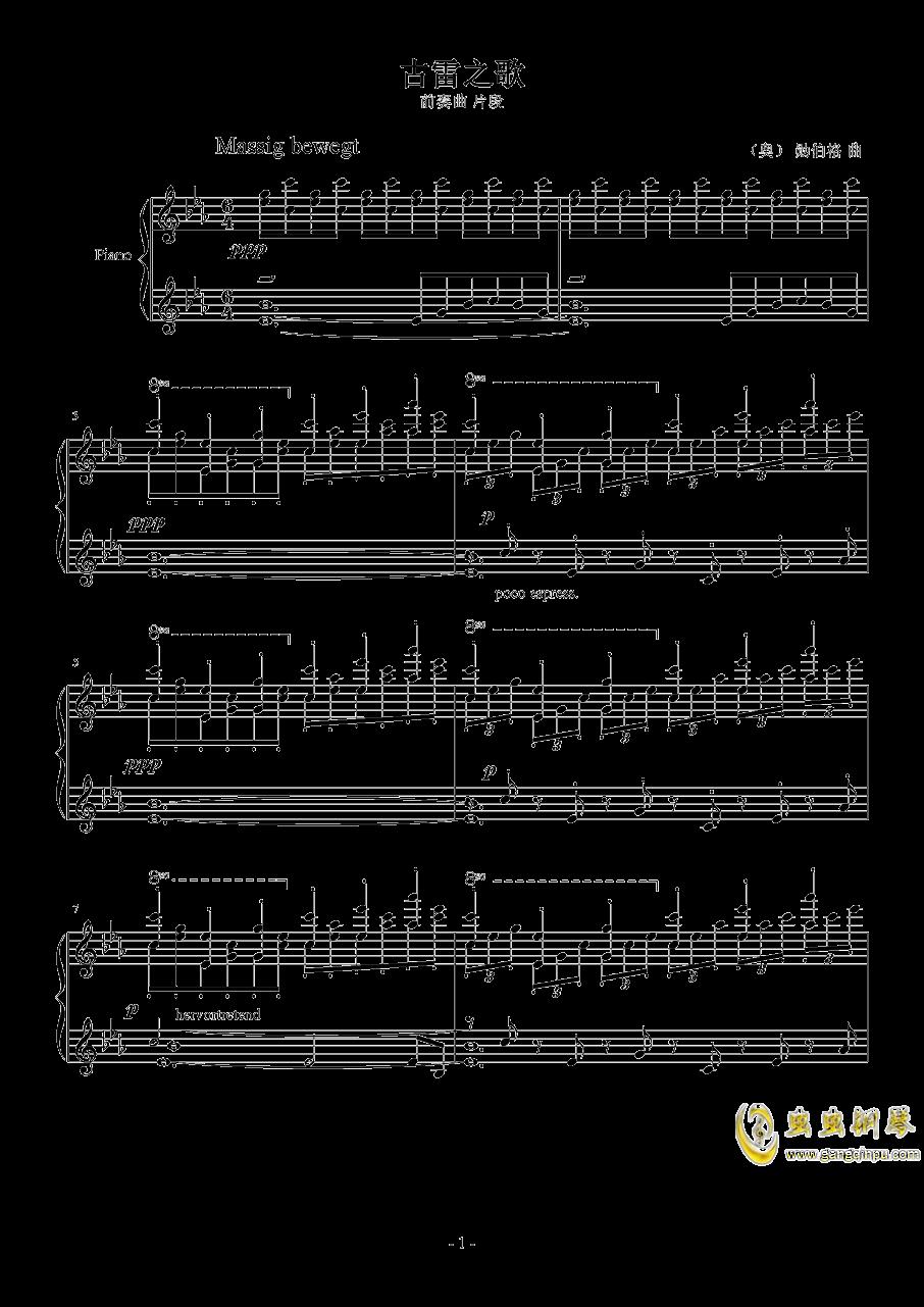 勋伯格  古雷之歌   前奏曲  片段钢琴谱 第1页