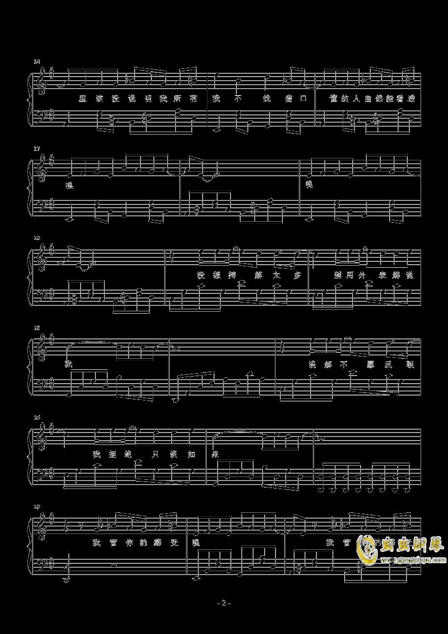 我管你钢琴谱 第2页