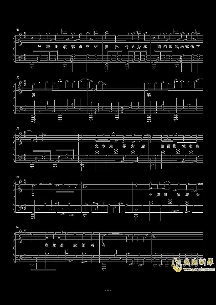 我管你钢琴谱 第4页