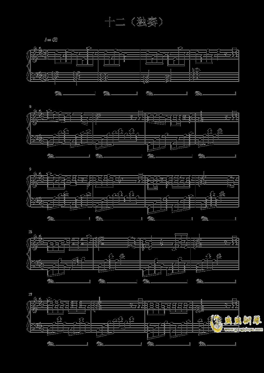 十二钢琴谱 第1页