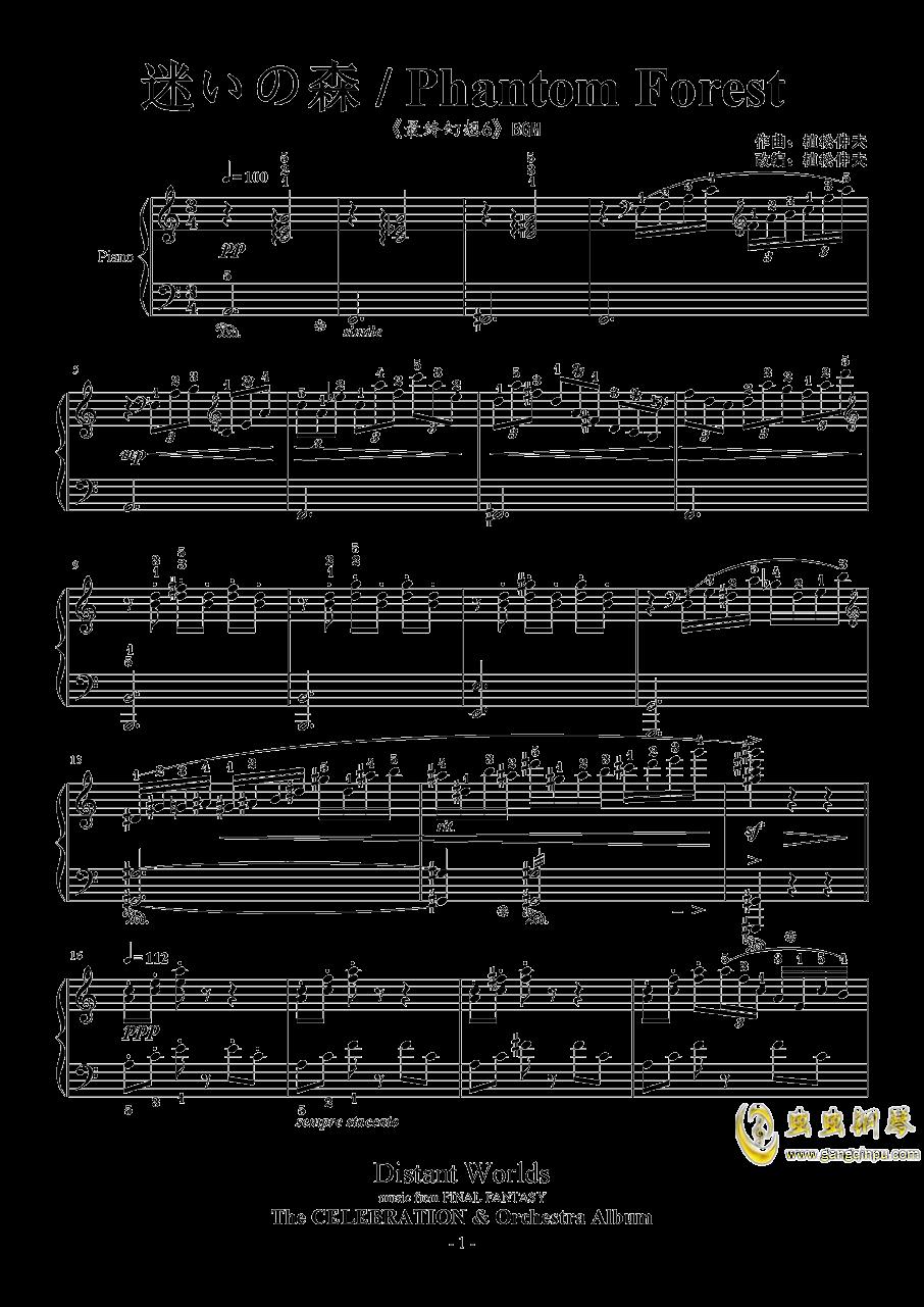 迷いの森 / Phantom Forest钢琴谱 第1页