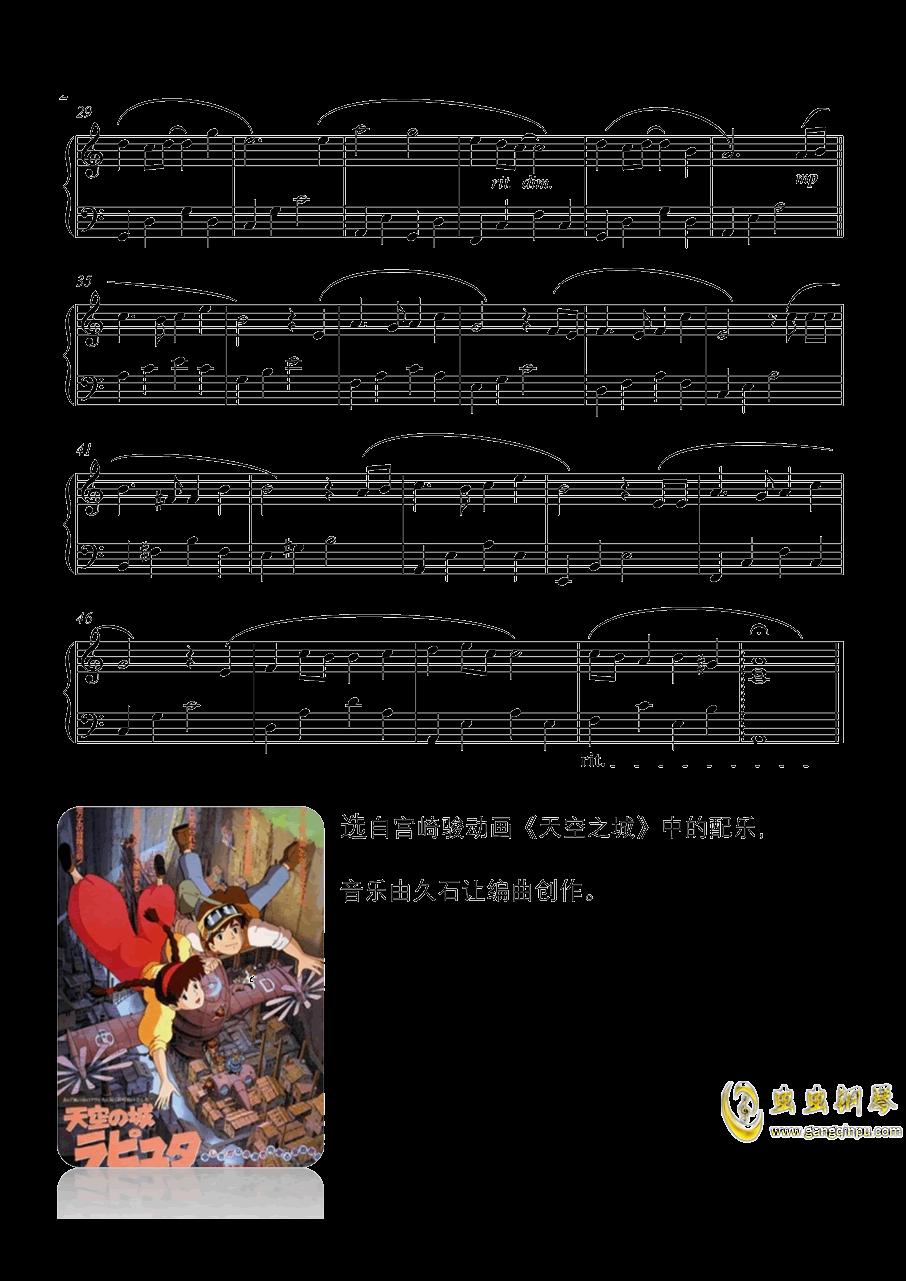 天空之城钢琴谱 第2页