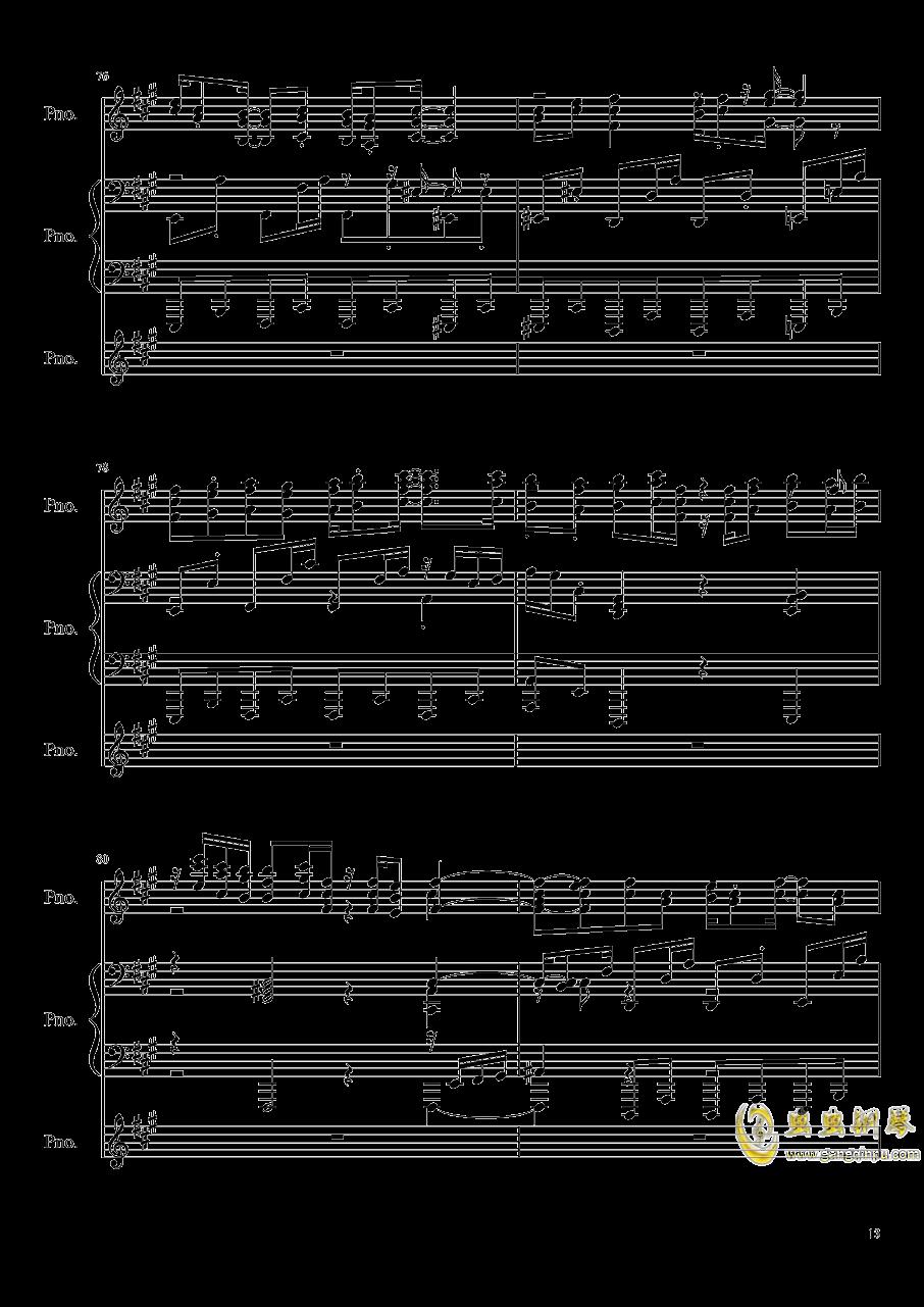 【东方project/�|方peoject】天真无邪的二人博物志钢琴谱 第13页