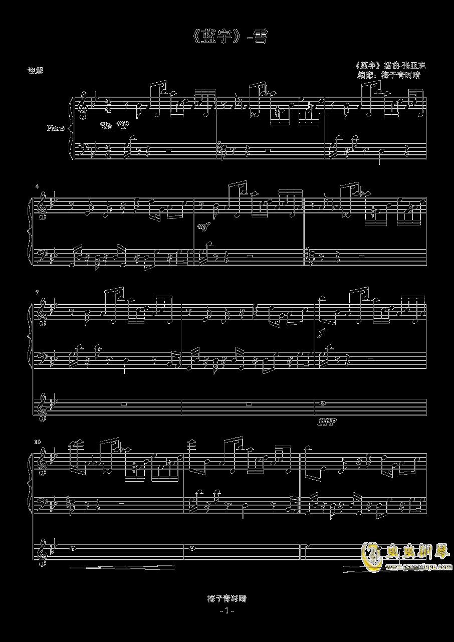 《蓝宇》-雪钢琴谱 第1页