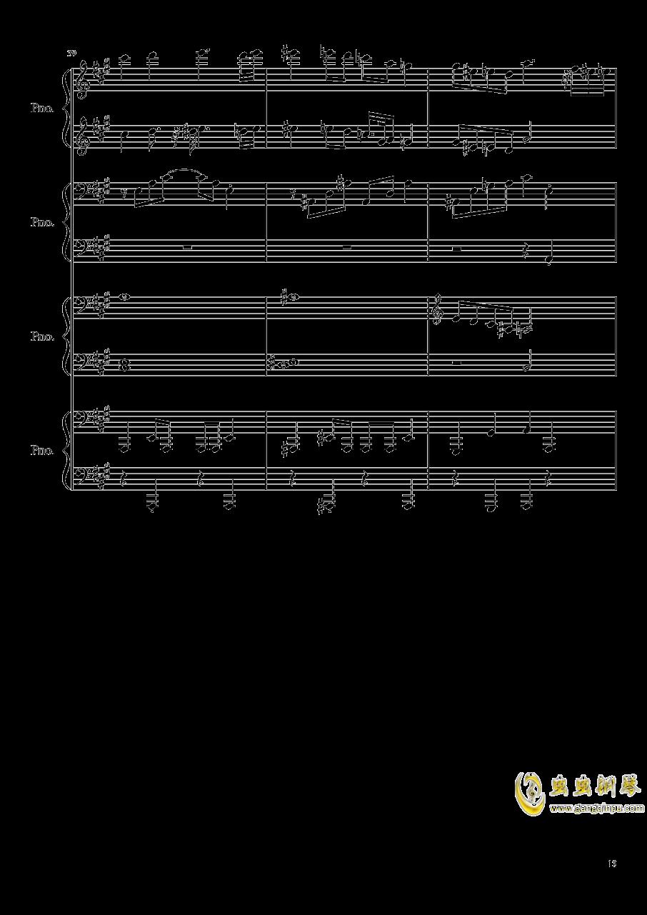 【东方project/�|方project】钢琴谱 第13页