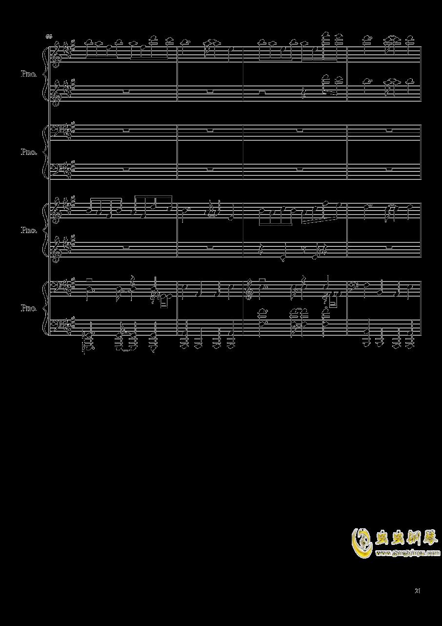 【东方project/�|方project】钢琴谱 第21页