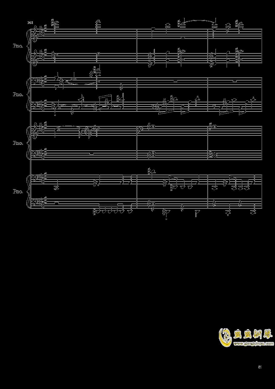 【东方project/�|方project】钢琴谱 第81页
