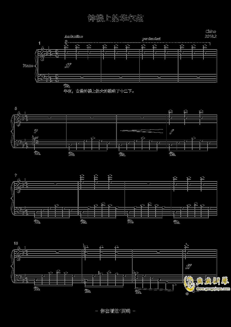 钟楼上的华尔兹钢琴谱 第1页