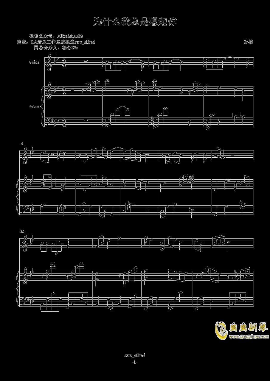 为什么我总是想起你钢琴谱 第1页