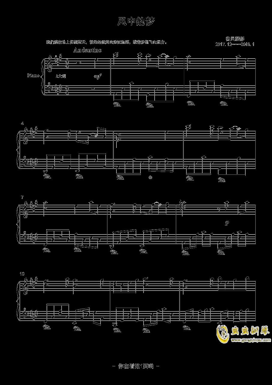 风中的梦钢琴谱 第1页