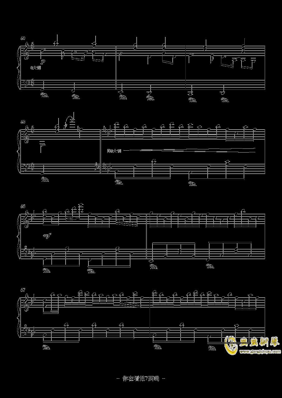 风中的梦钢琴谱 第7页