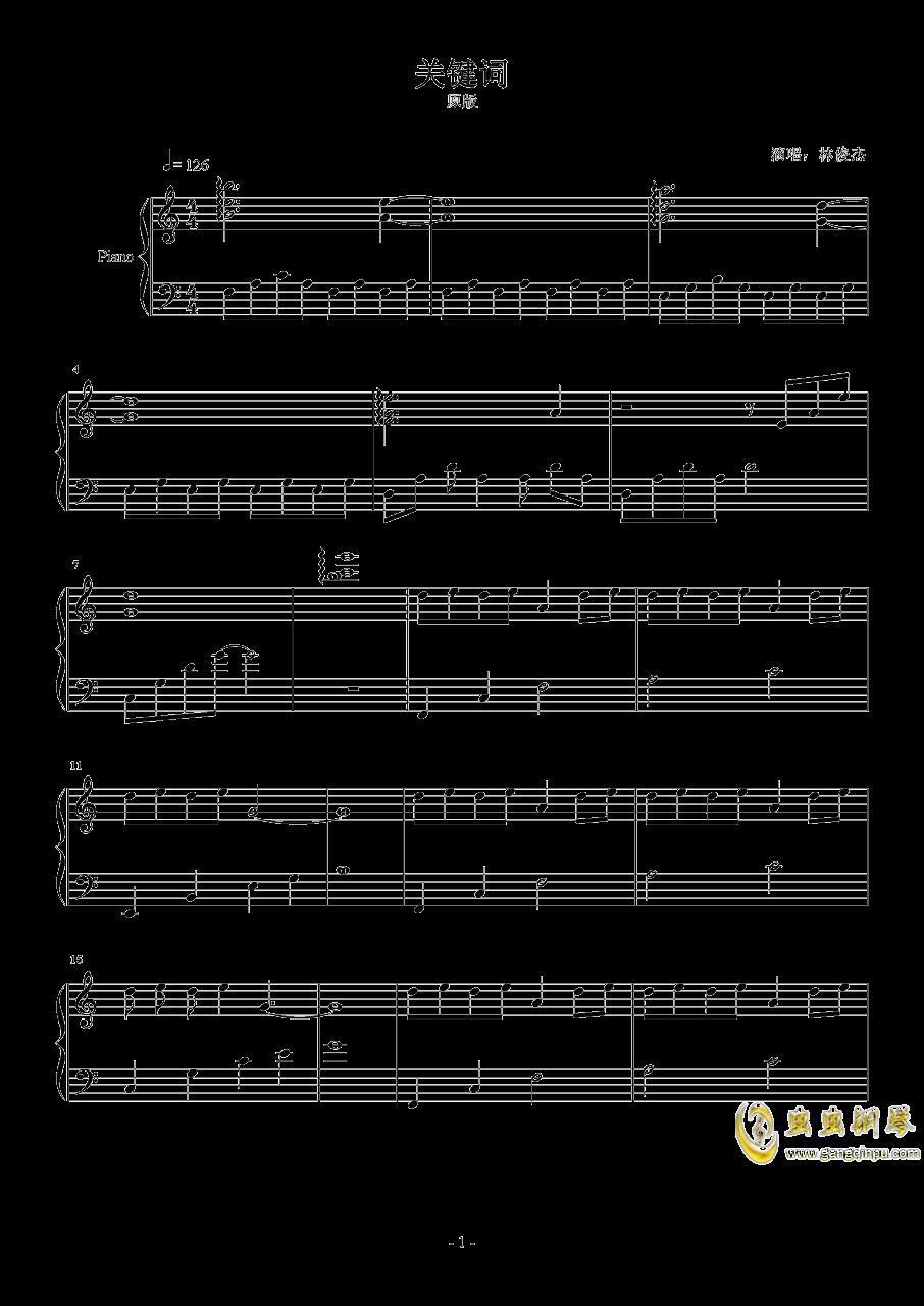 关键词钢琴谱 第1页